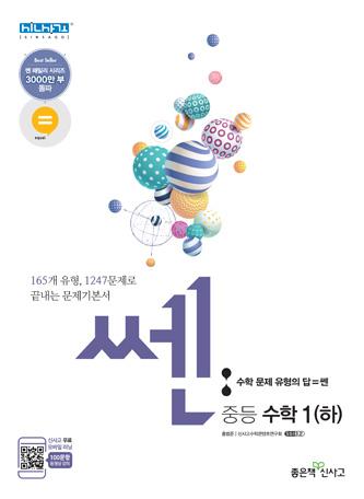 쎈 중등 수학1(하)